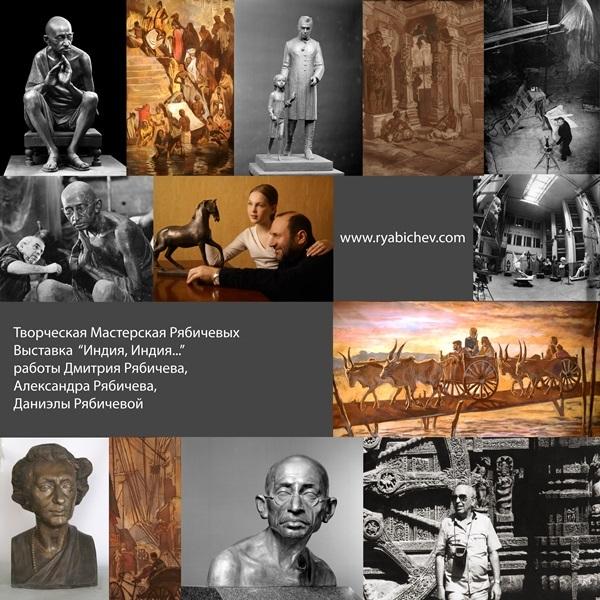 """Афиша Выставки """"Индия. Индия..."""" представляющей работы Дмитрия Рябичева,  Александра Рябичева, Даниэлы Рябичевой,"""